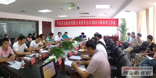 有色陕建召开2015年上半年省外分公司年中工作会