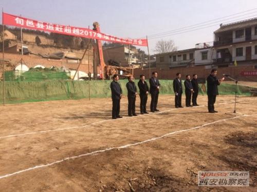 旬邑县城北棚户区改造项目举行启动仪式