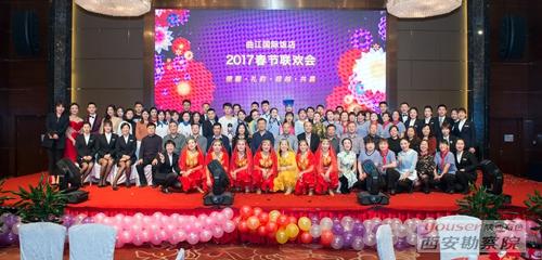 曲江国际饭店2016年度总结表彰大会暨2017年员工新春联欢会