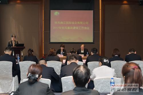 曲江国际饭店召开2017年党风廉政建设工作会议