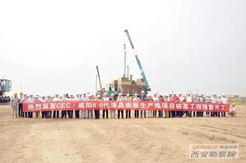 陕西有色万通地基基础工程有限公司咸阳CEC项目桩基工程施工纪实