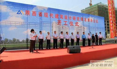 有色陕建承建的陕西省现代建筑设计研究院总部办公区项目举行开工仪式