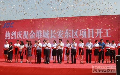 金堆城长安东区项目开工仪式顺利举行