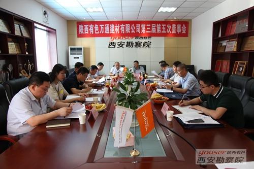 陕西有色万通建材有限公司 第三届第五次董事会会议成功召开