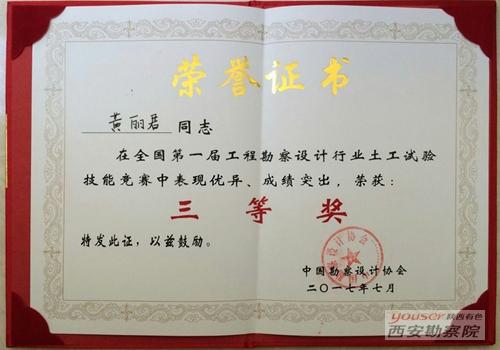 我院试验室黄丽君同志荣获首届全国土工试验技能大赛三等奖