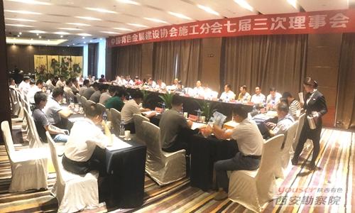 沟通交流促合作  稳中求进谋发展—中国有色金属建设协会施工分会七届三次理事会在西安召开