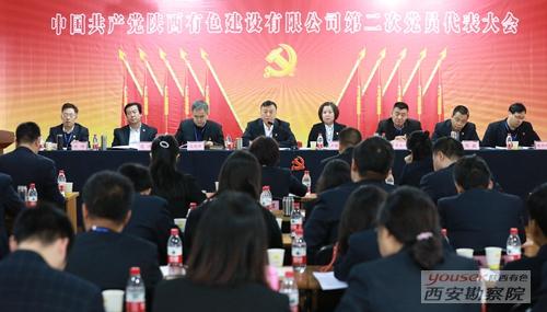 中共陕西有色建设有限公司第二次代表大会胜利召开