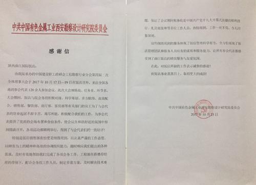 一封给予曲江国际饭店的感谢信