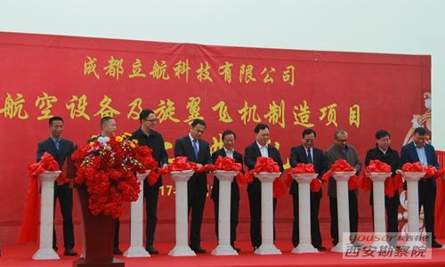有色陕建承建的成都立航科技新建厂区项目开工典礼顺利举行