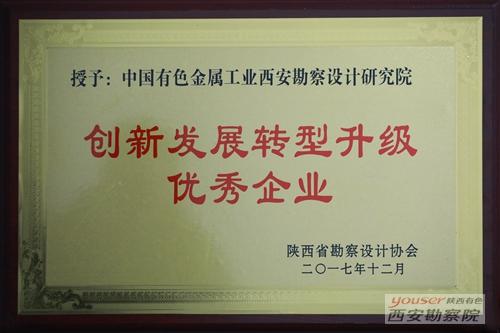 """我院荣获""""创新发展转型升级优秀企业""""称号"""