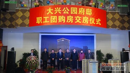有色陕建第三工程公司承建的大兴·公园府邸项目顺利交房