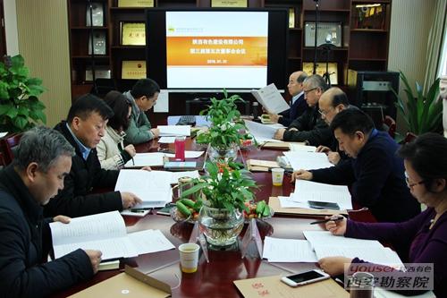 有色陕建召开第三届第五次董事会会议