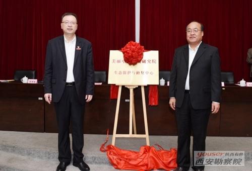 三明学院美丽中国发展研究院生态保护与修复中心成立