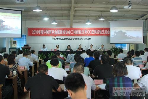 有色陕建承办的2018年度中国有色金属建设协会工程建设优秀QC成果交流会顺利召开