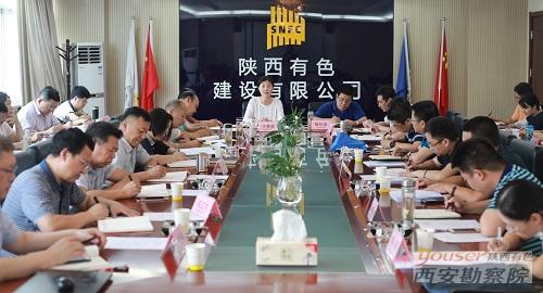 """公司党委召开冯新柱案""""以案促改""""专题学习和警示教育会议"""